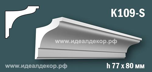 Продается карниз для скрытой подсветки из гипса (карниз гипсовый) k109-s по цене 473 руб.
