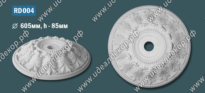 Продается розетка потолочная rd004 по цене 1222 руб.