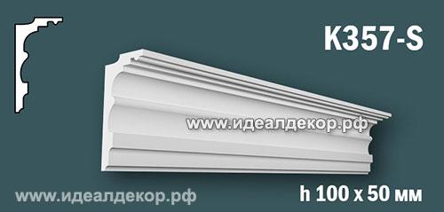 Продается карниз для скрытой подсветки из гипса (карниз гипсовый) k357-s по цене 594 руб.