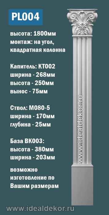 Продается pl004 - пилястра из гипса по цене 4082 руб.