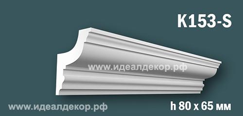 Продается карниз для скрытой подсветки из гипса (карниз гипсовый) k153-s по цене 473 руб.