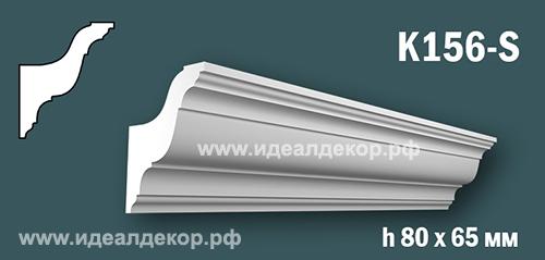 Продается карниз для скрытой подсветки из гипса (карниз гипсовый) k156-s по цене 473 руб.