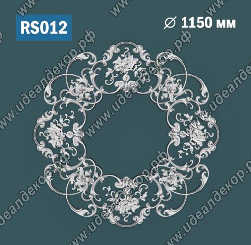 Продается потолочная розетка из гипса сборная rs012 по цене 10554 руб.