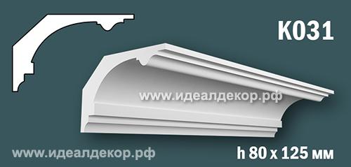 Продается к031 (гипсовый карниз с гладким профилем) по цене 693 руб.