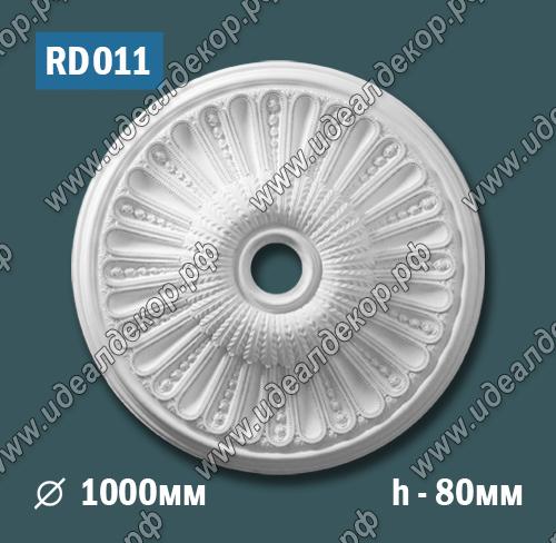 Продается розетка потолочная rd011 по цене 4721 руб.