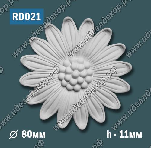 Продается розетка потолочная rd021 по цене 133 руб.