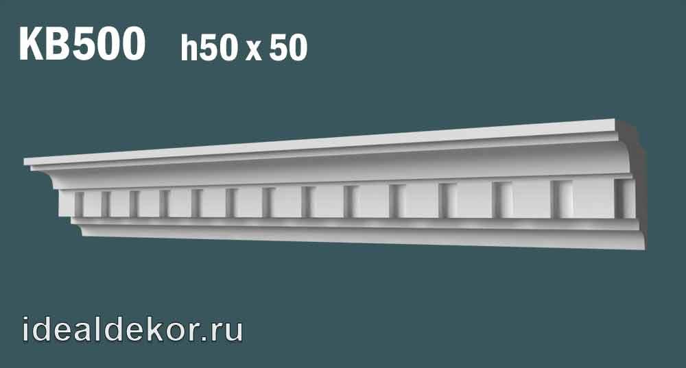 Продается kb500 гипсовый карниз с декором - h50x50мм по цене 644 руб.