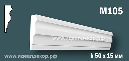 Продается m105 (гипсовый молдинг с гладким профилем) по цене 231 руб.