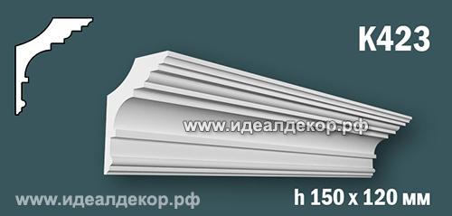 Продается к423 (гипсовый карниз с гладким профилем) по цене 832 руб.