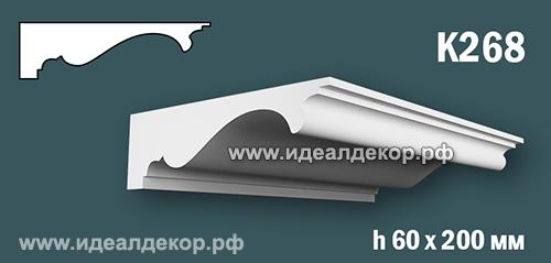 Продается к268 (гипсовый карниз с гладким профилем) по цене 1109 руб.