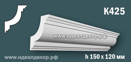 Продается к425 (гипсовый карниз с гладким профилем) по цене 832 руб.