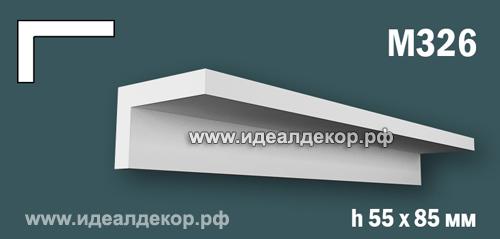 Продается m326 (гипсовый молдинг с гладким профилем) по цене 393 руб.