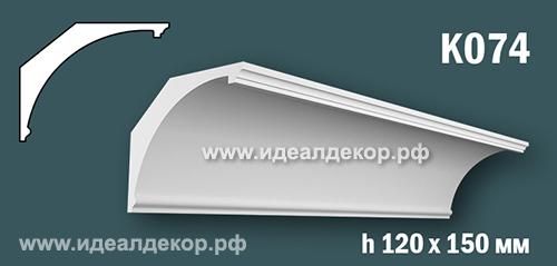 Продается к074 (гипсовый карниз с гладким профилем) по цене 832 руб.