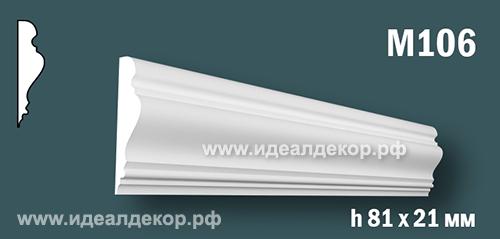 Продается m106 (гипсовый молдинг с гладким профилем) по цене 368 руб.