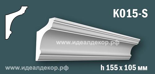 Продается карниз для скрытой подсветки из гипса (карниз гипсовый) k015-s по цене 917 руб.
