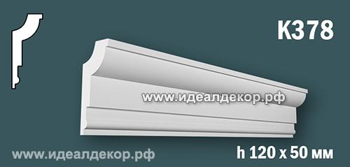 Продается к378 (гипсовый карниз с гладким профилем) по цене 665 руб.
