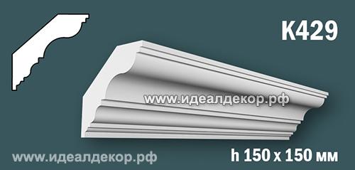 Продается к429 (гипсовый карниз с гладким профилем) по цене 832 руб.