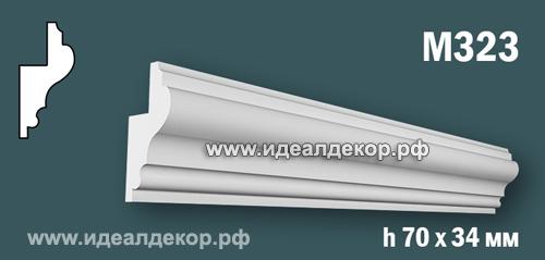 Продается m323 (гипсовый молдинг с гладким профилем) по цене 388 руб.