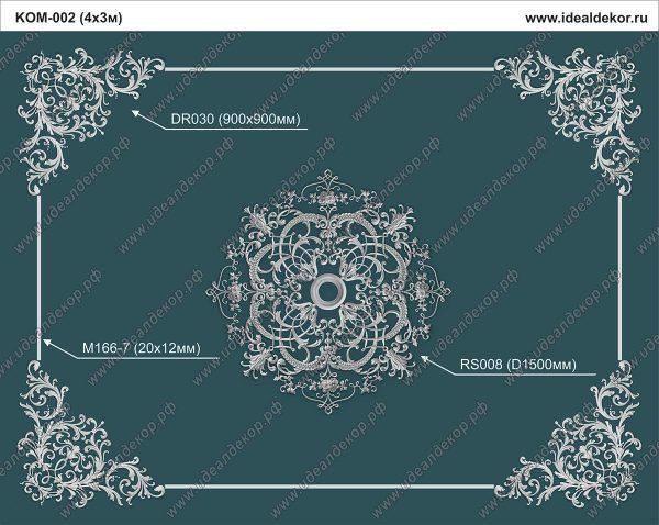 Продается kom-002 потолочная композиция декора - набор лепнины по цене 40829 руб.