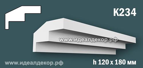 Продается к234 (гипсовый карниз с гладким профилем) по цене 998 руб.