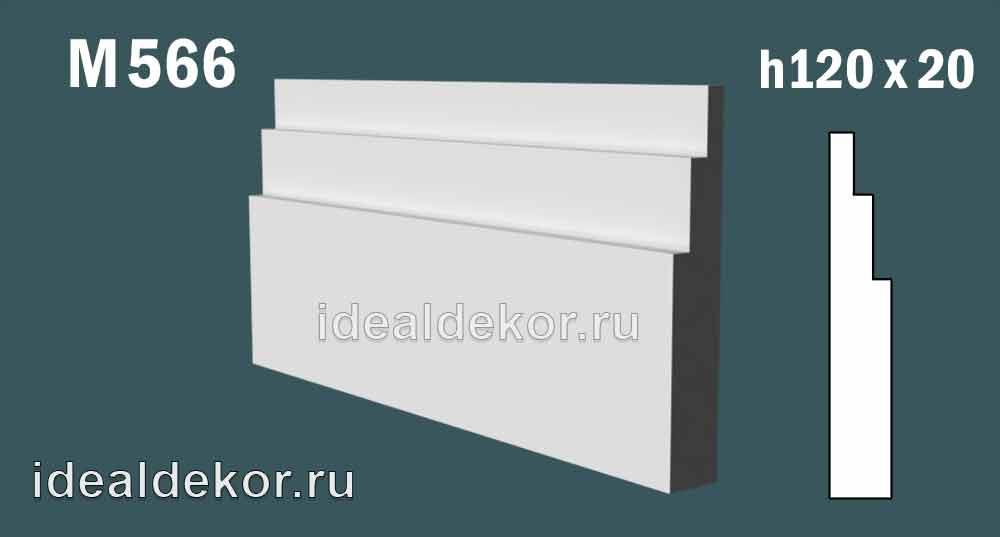 Продается м566 напольный плинтус из гипса по цене 385 руб.