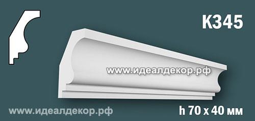 Продается к345 (гипсовый карниз с гладким профилем) по цене 388 руб.