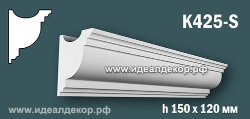 Продается карниз для скрытой подсветки из гипса (карниз гипсовый) k425-s по цене 887 руб.