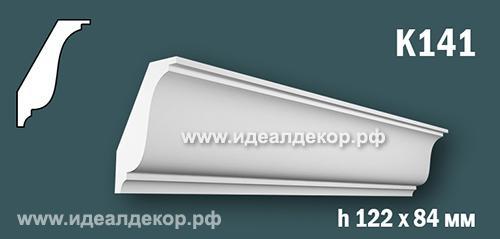 Продается к141 (гипсовый карниз с гладким профилем) по цене 665 руб.