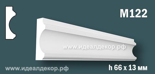 Продается m122 (гипсовый молдинг с гладким профилем) по цене 301 руб.