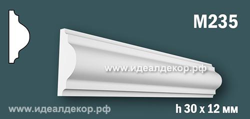 Продается m235 (гипсовый молдинг с гладким профилем) по цене 168 руб.
