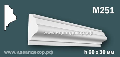 Продается m251 (гипсовый молдинг с гладким профилем) по цене 277 руб.