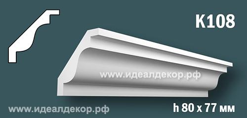 Продается к108 (гипсовый карниз с гладким профилем) по цене 444 руб.