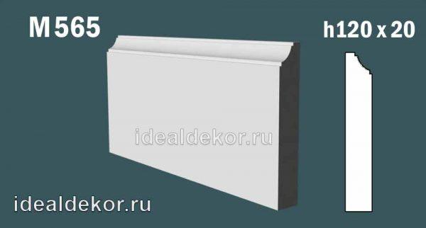 Продается м565 напольный плинтус из гипса по цене 385 руб.