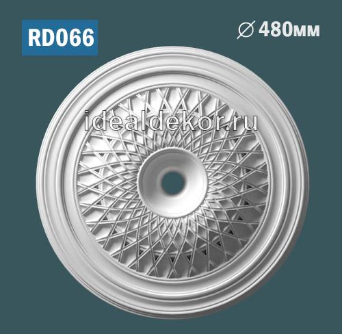 Продается rd066 потолочная розетка из гипса c орнаментом по цене 1720 руб.