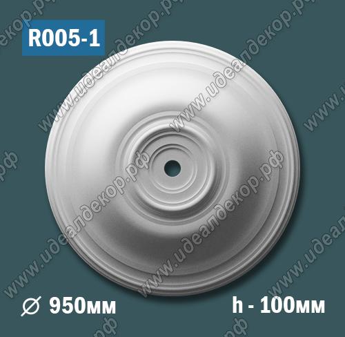 Продается розетка потолочная из гипса r005-1 по цене 2109 руб.