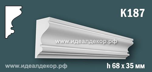 Продается к187 (гипсовый карниз с гладким профилем) по цене 388 руб.