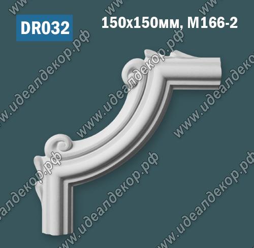 Продается dr032 угол для рамок из гипса по цене 345 руб.