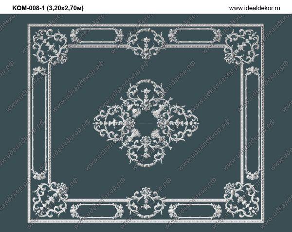 Продается kom-008-1 потолочная композиция декора - набор лепнины по цене 37500 руб.