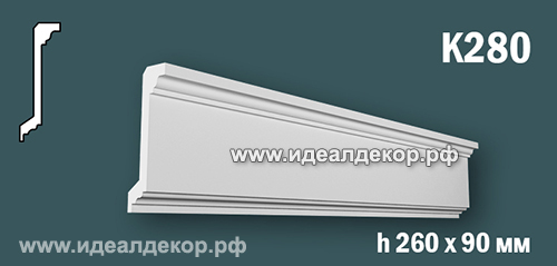 Продается к280 (гипсовый карниз с гладким профилем) по цене 1477 руб.