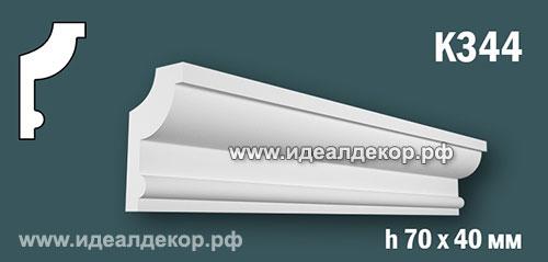 Продается к344 (гипсовый карниз с гладким профилем) по цене 388 руб.