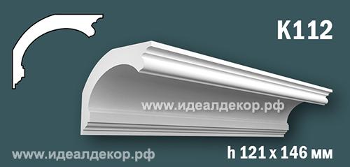 Продается к112 (гипсовый карниз с гладким профилем) по цене 804 руб.