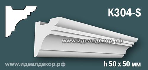 Продается карниз для скрытой подсветки из гипса (карниз гипсовый) k304-s по цене 295 руб.
