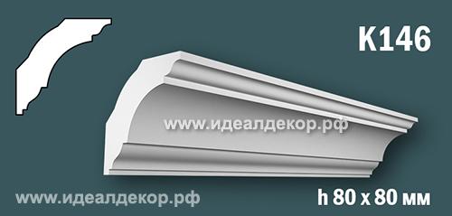 Продается к146 (гипсовый карниз с гладким профилем) по цене 444 руб.