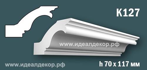 Продается к127 (гипсовый карниз с гладким профилем) по цене 665 руб.