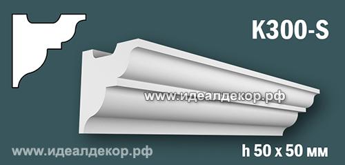 Продается карниз для скрытой подсветки из гипса (карниз гипсовый) k300-s по цене 295 руб.