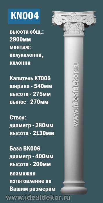 Продается kn004 - колонна гипсовая  по цене 15098 руб.
