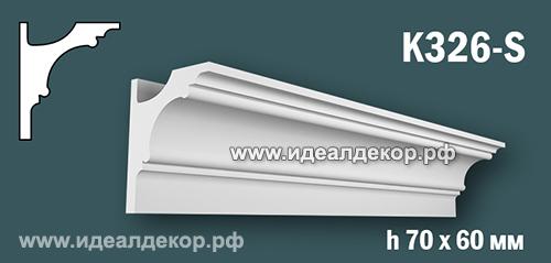Продается карниз для скрытой подсветки из гипса (карниз гипсовый) k326-s по цене 388 руб.