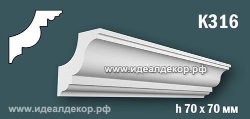 Продается к316 (гипсовый карниз с гладким профилем) по цене 388 руб.