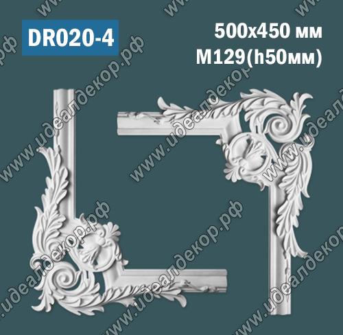 Продается dr020-4 угол для рамок из гипса по цене 1418 руб.