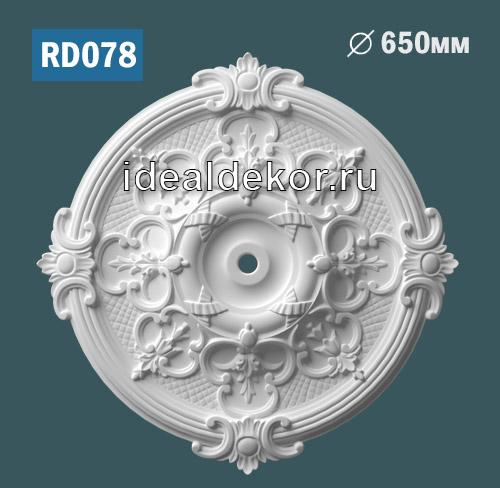 Продается rd078 потолочная розетка из гипса c орнаментом по цене 4055 руб.